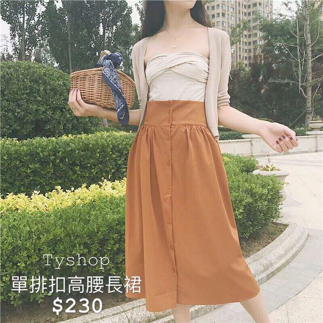 2017新款💗單排釦高腰長裙