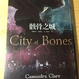 City of bones 1-4 中文版