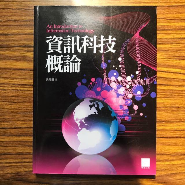 資訊科技概論 #教科書出清