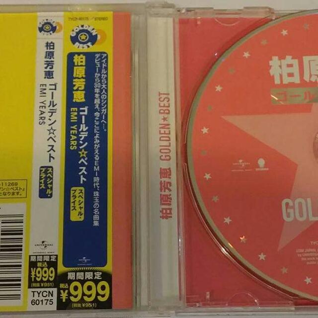 出售 栢原芳惠 精選 CD