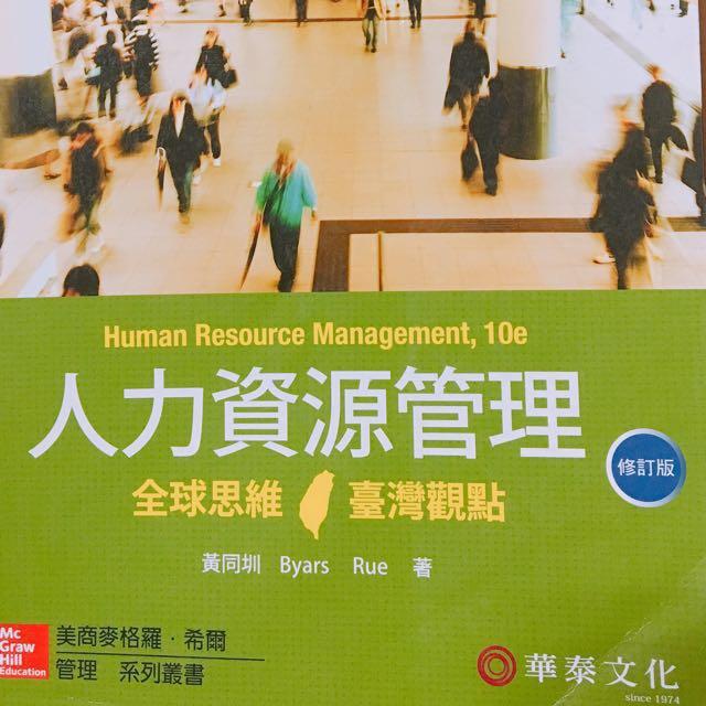 人力資源管理 Human Resource Management,10e #教科書出清