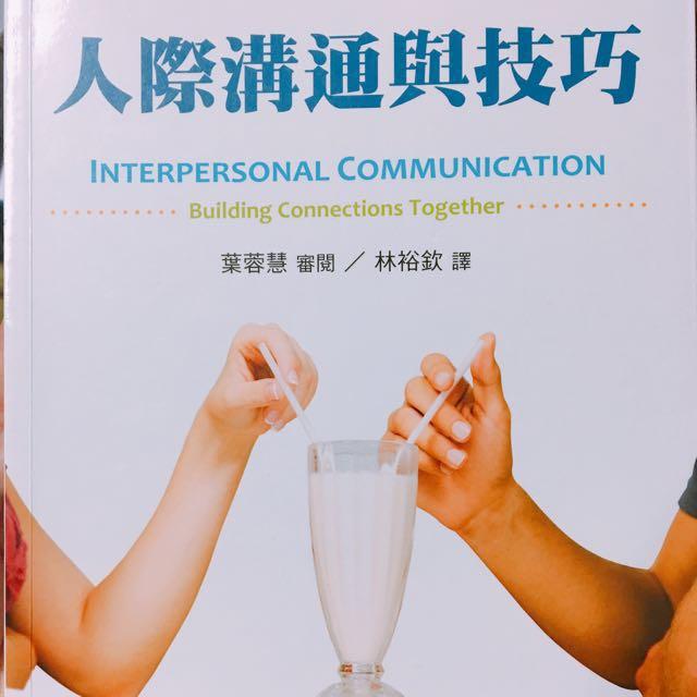 人際溝通與技巧 Interpersonal Communication #教科書出清