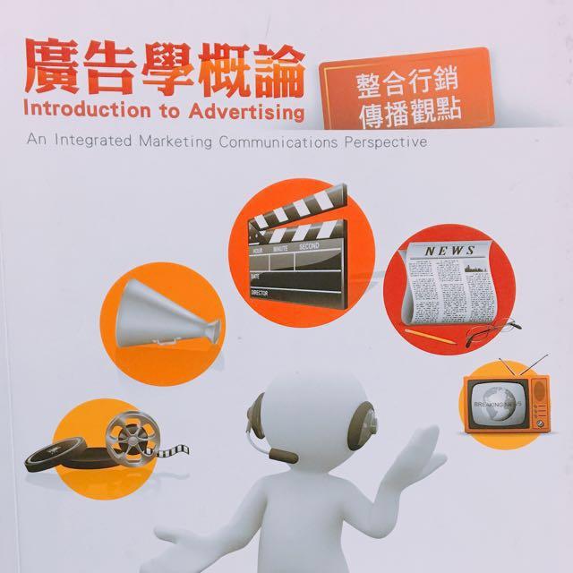 廣告學概論 Introdoction to Advertising -整合行銷傳播觀點 #教科書出清