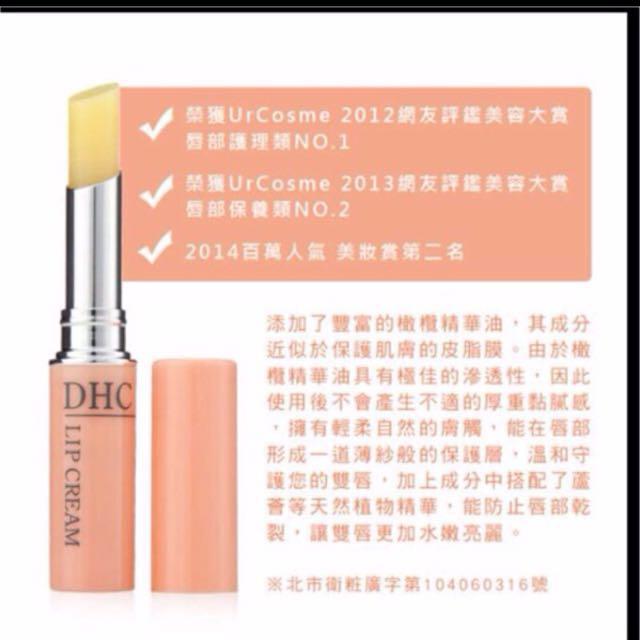 💯日本帶回DHC純欖潤唇膏#一百元美妝