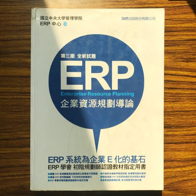 ERP企業資源規劃導論 #教科書出清