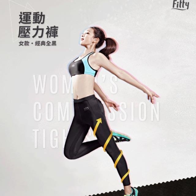 Fitty Ifit 運動壓力褲/護膝壓力褲 緊身褲 束褲 經典全黑xs Adidas Nike Lululemon Ua