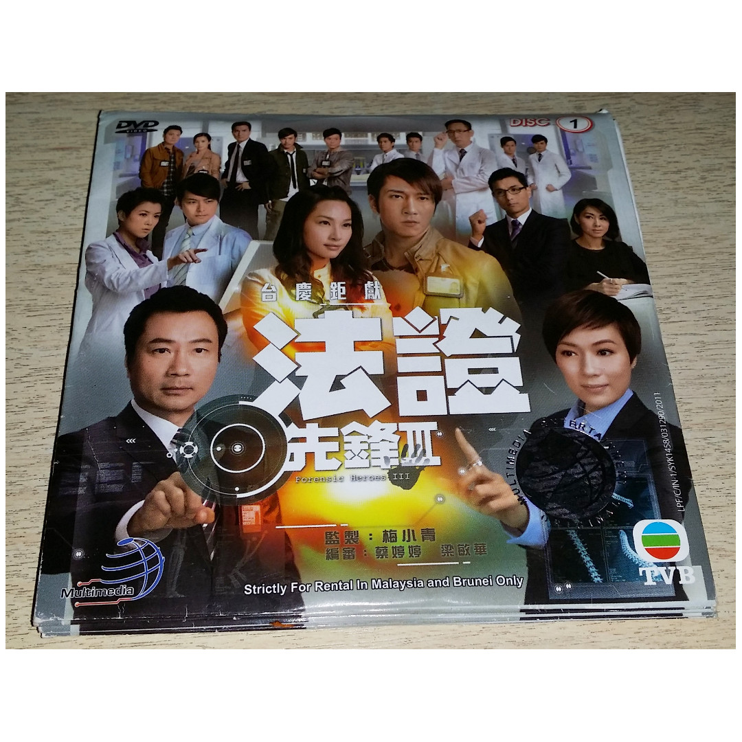 Forensic Heroes Iii 法證先鋒 3 Hong Kong Tvb Dvd Drama Cantonese Chinese Series Set Tv Springclean60 Music Media Cd S Dvd S Other Media On Carousell