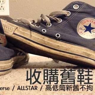 『收購舊鞋』板鞋、帆布鞋、運動鞋 | 無品牌也收 Converse ALLSTAR 女鞋