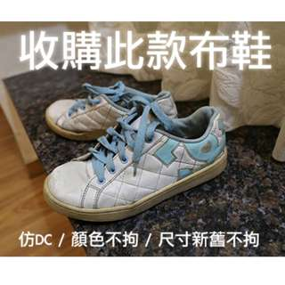 『收購舊鞋』此款式鞋子,帆布鞋、滑板鞋、運動鞋 | 無品牌也收 Converse ALLSTAR 女鞋