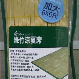 孟宗竹蓆 加大6x6尺
