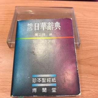 日文袖珍辭典