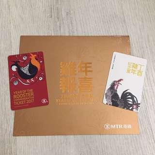 MTR 雞年紀念車票