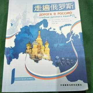 走遍俄羅斯1(1課本+1自學手冊)