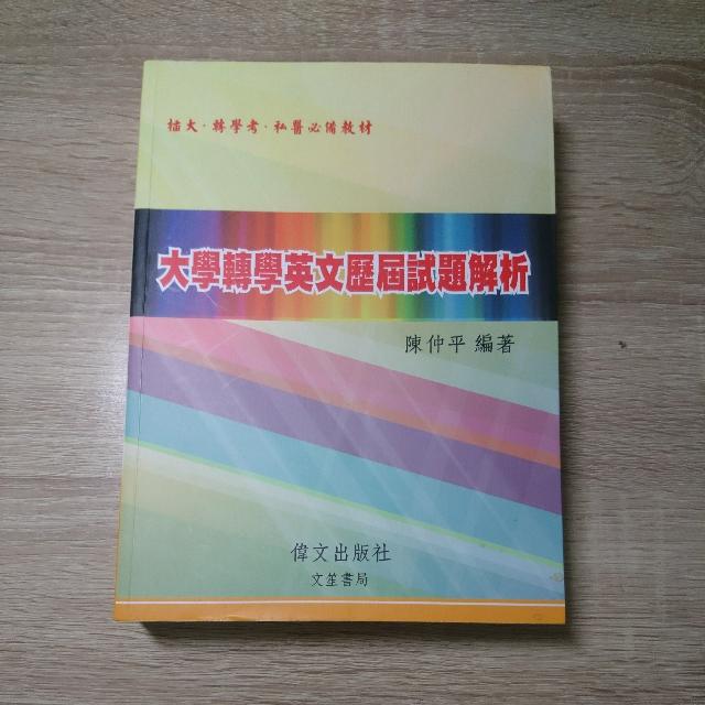 陳仲平英文歷屆試題
