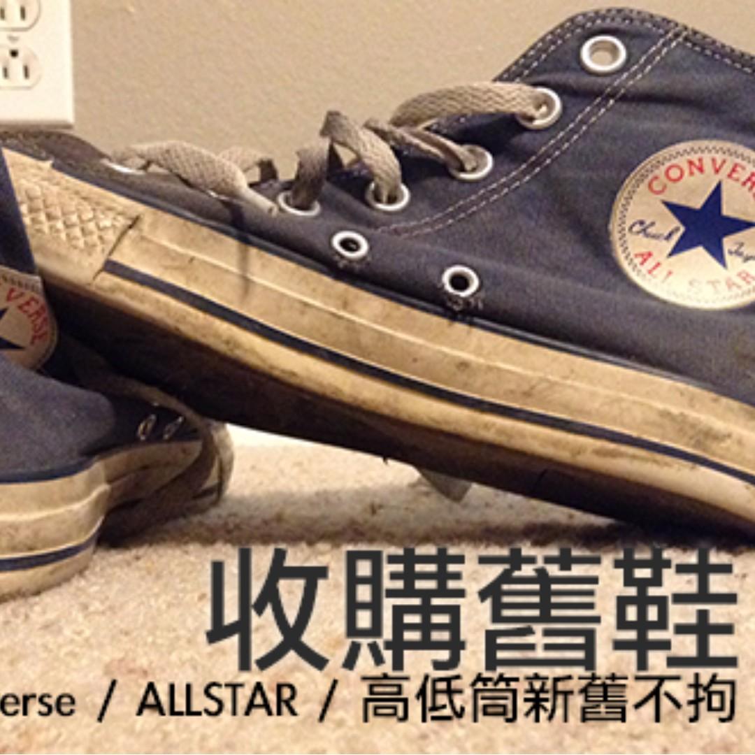 『收購舊鞋』板鞋、帆布鞋、運動鞋   無品牌也收 Converse ALLSTAR 女鞋