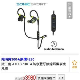 鐵三角ATH-SPORT4 藍牙耳機