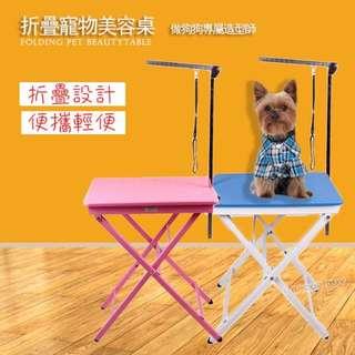 【i揪團】便攜寵物美容桌/店用家用工作台/狗狗吹風修毛剪毛專用台