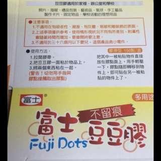 富士豆豆膠1卷80點(氣球怖置)