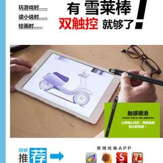 圓盤筆頭現貨 雪萊棒 觸控筆 圓盤 手寫筆 電容筆 禮物 高感度 兩用 手機 手寫 繪圖 iphone ipad 平板 可換筆頭