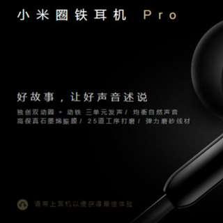 [現貨] 小米 圈鐵 耳機 pro 金屬 入耳式 線控 高音質 動圈 動鐵 三發聲 單元 降噪 耳塞 麥克風 通話