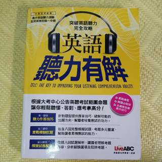 Live ABC 英語聽力有解 高中英語 全民英檢 初~中級