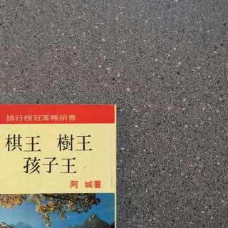 棋王 树王 孩子王 by  阿城