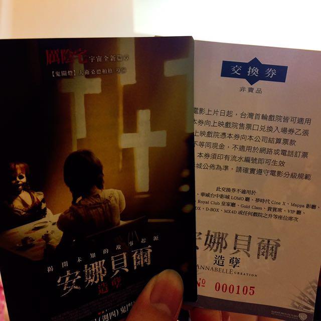 安娜貝爾電影券 電影票*2張