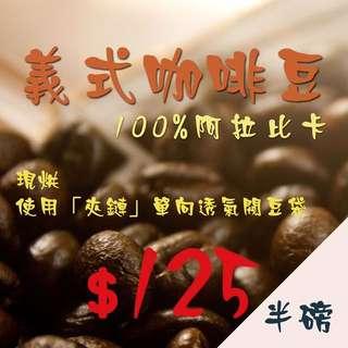 現烘「義式咖啡豆」