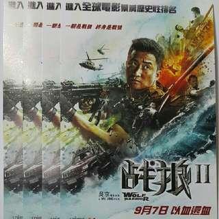電影《戰狼2》換票証2張