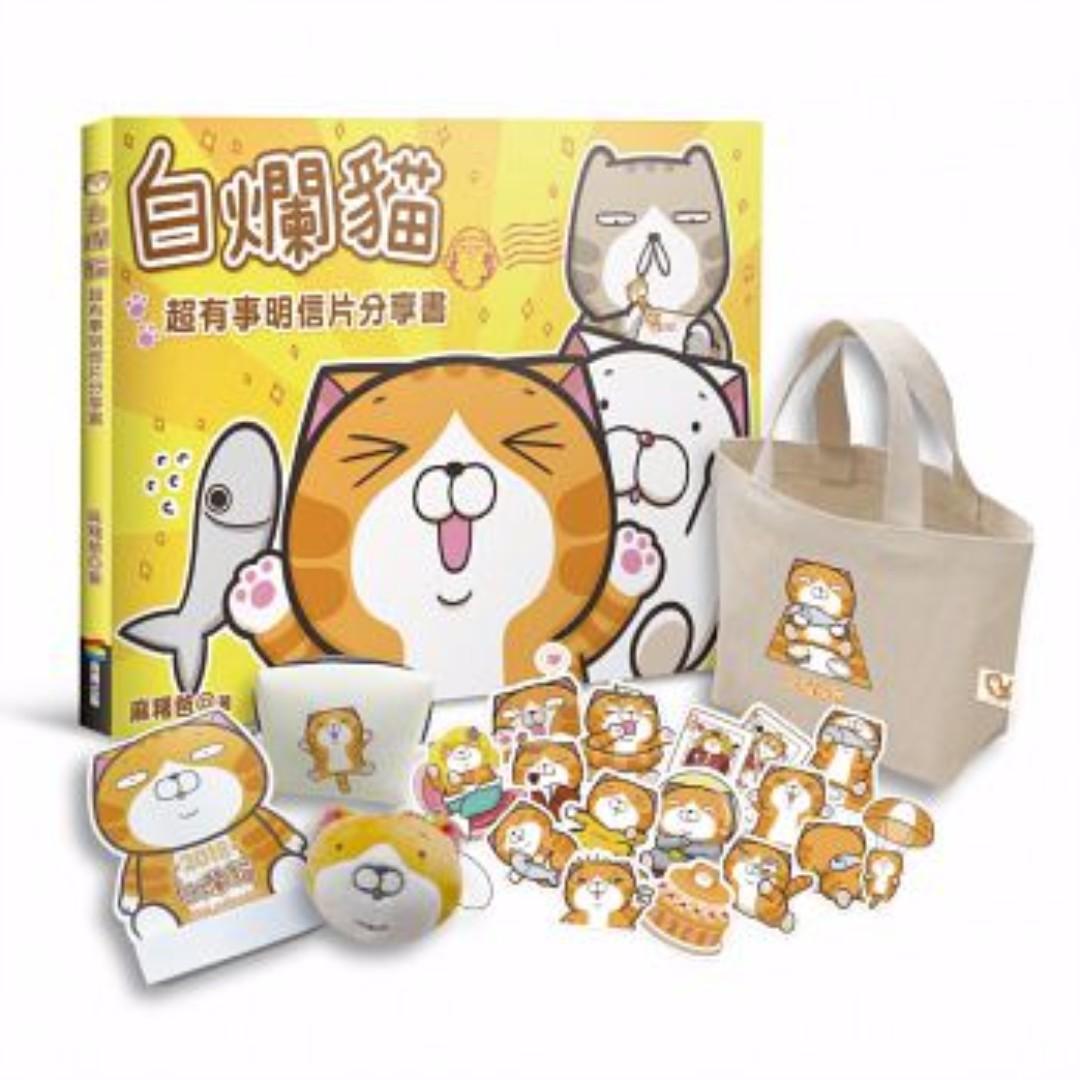 (全新現貨含運價)白爛貓超有事87外漏精美禮物盒(超值限量版)