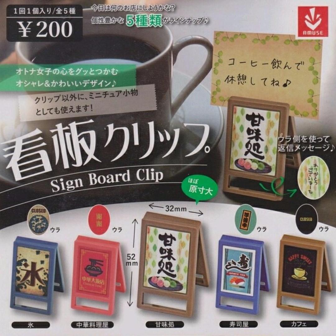 A256 EPOCH 代理 扭蛋 日式餐廳招牌看板 店面小看板 全5種 現貨