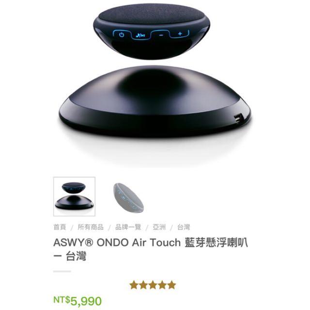 ASWY® ONDO Air Touch 藍芽懸浮喇叭 – 台灣