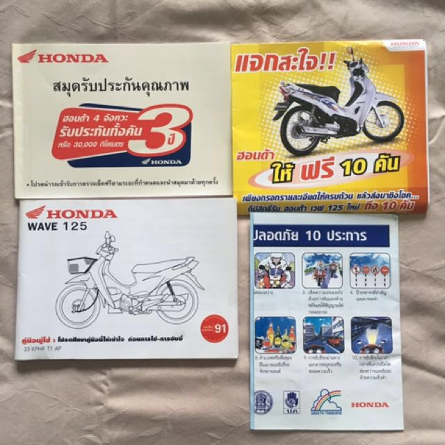 honda wave 125s operating manual vintage collectibles on carousell rh sg carousell com honda wave 100 owners manual honda wave 125 owners manual pdf