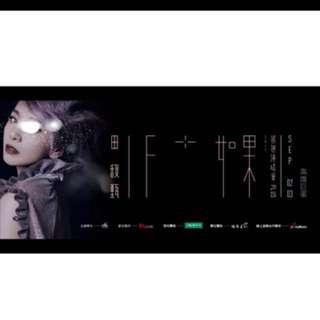 田馥甄如果9/3演唱會