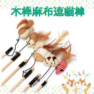 🎏木桿逗貓棒 麻布&編織系列 釣魚小玩意