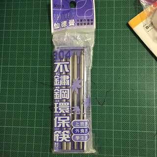 不鏽鋼環保筷子(台灣制)