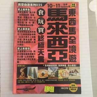 長空出版 馬來西亞食玩買終極天書 10-11年