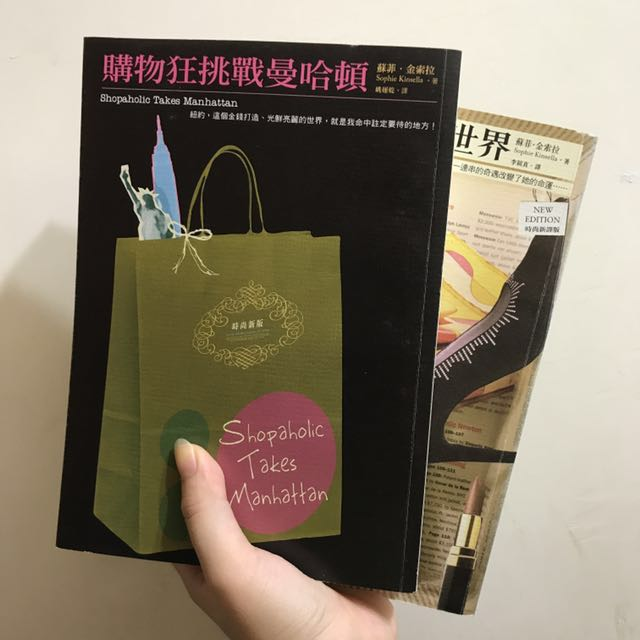 購物狂系列1、2  蘇菲·金索拉作品 可分售 合購更便宜
