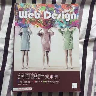 網頁設計應用集 Photoshop + Flash + Dreamweaver