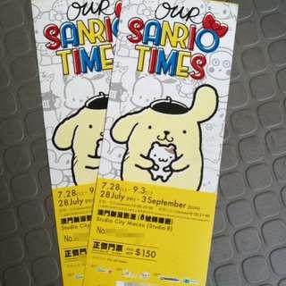 our Sanrio time 澳門展覽門卷兩張