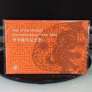 割引-港鐵紀念車票 - 甲申猴年紀念票