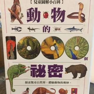 小學生愛看課外書籍動物的秘密