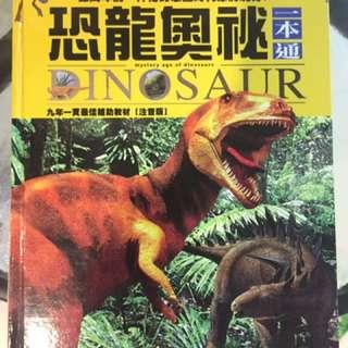 小男生最愛的恐龍奧秘