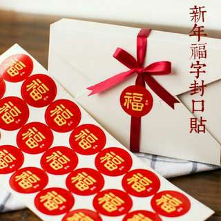 21 pcs 福 Fu Stickers