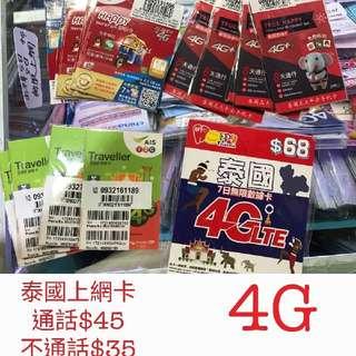 泰國上網卡 電話卡 數據卡 泰國無限上網卡