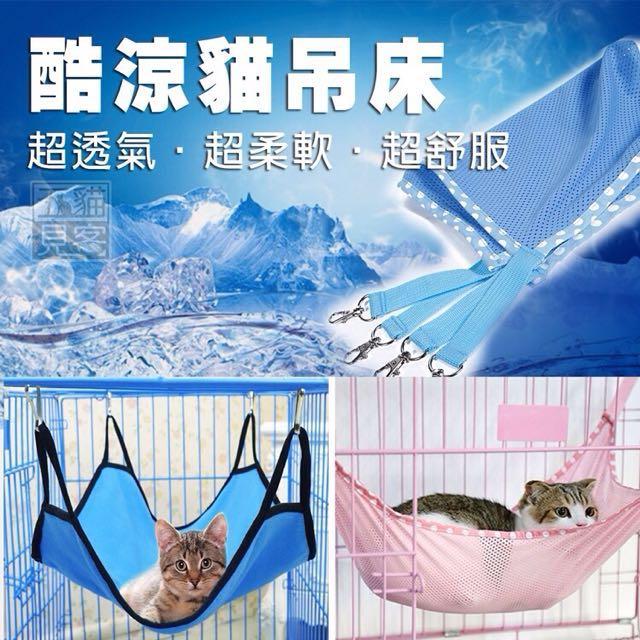 酷涼透氣貓吊床🌳貓.天竺鼠.兔.貂.蜜袋鼯睡窩