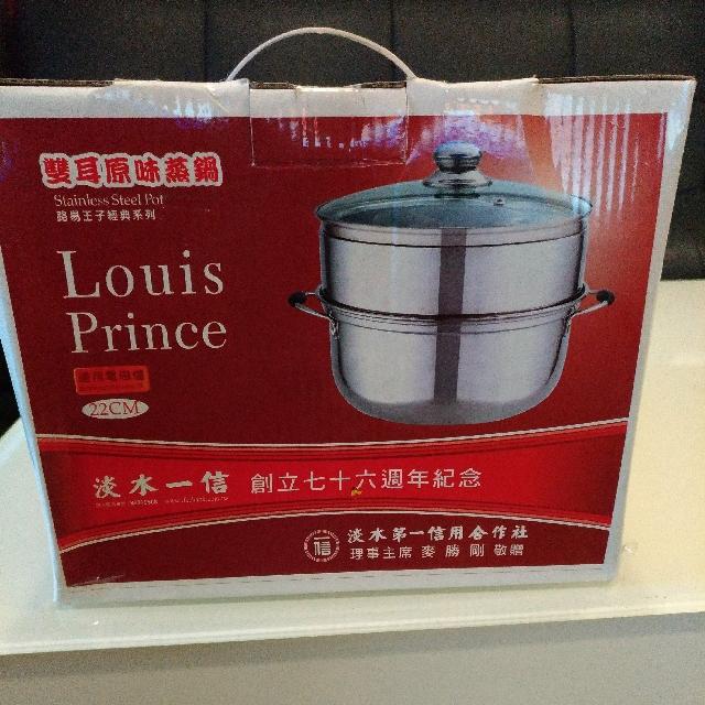 路易王子雙耳原味蒸鍋 22cm 全新