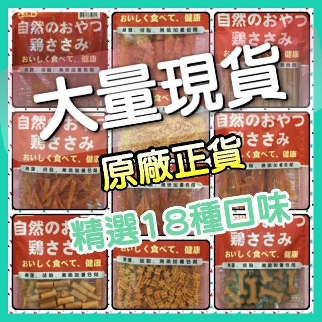 🐓雞老大🐔 寵物零食