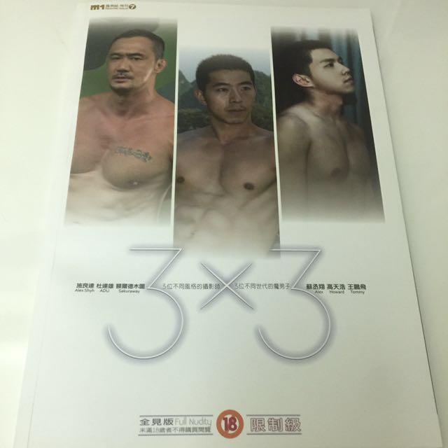 M1魔男誌 全見版 3x3 蘇丞翔 高天浩 王鵬飛