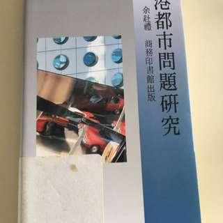 90%New 香港都市問題研究